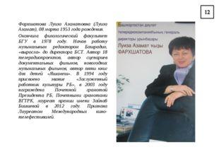 Фархшатова Луиза Азаматовна (Луиза Азамат), 08 марта 1953 года рождения. Окон