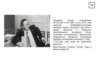 Ахмадиев Самит Азаматович,(07.05.1957-27.07.1995 г.г.),в 1974 году закончив
