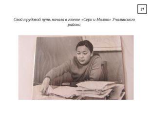 Свой трудовой путь начала в газете «Серп и Молот» Учалинского района