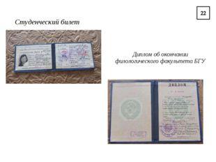 Студенческий билет Диплом об окончании филологического факультета БГУ