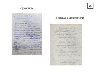 Рукопись Отзывы читателей