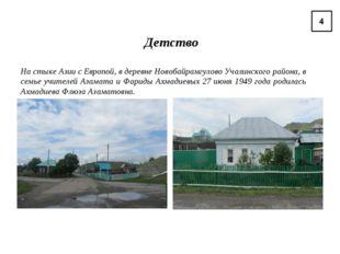 На стыке Азии с Европой, в деревне Новобайрамгулово Учалинского района, в се