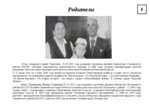 Родители Отец, Ахмадеев Азамат Гниятович, 15.03.1922 года рождения, уроженец