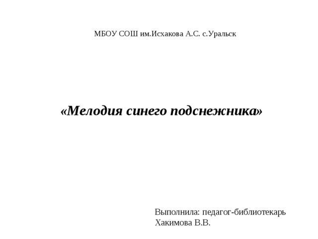 «Мелодия синего подснежника» Выполнила: педагог-библиотекарь Хакимова В.В. МБ...