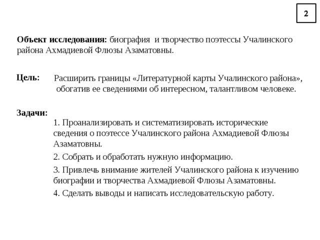 Цель: Расширить границы «Литературной карты Учалинского района», обогатив ее...