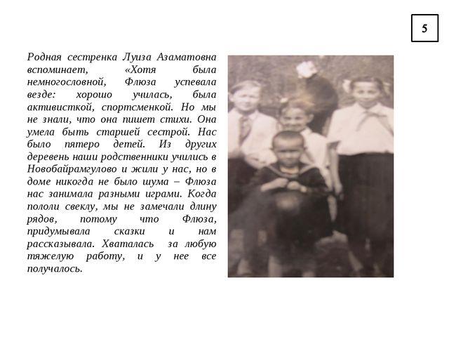 Родная сестренка Луиза Азаматовна вспоминает, «Хотя была немногословной, Флюз...