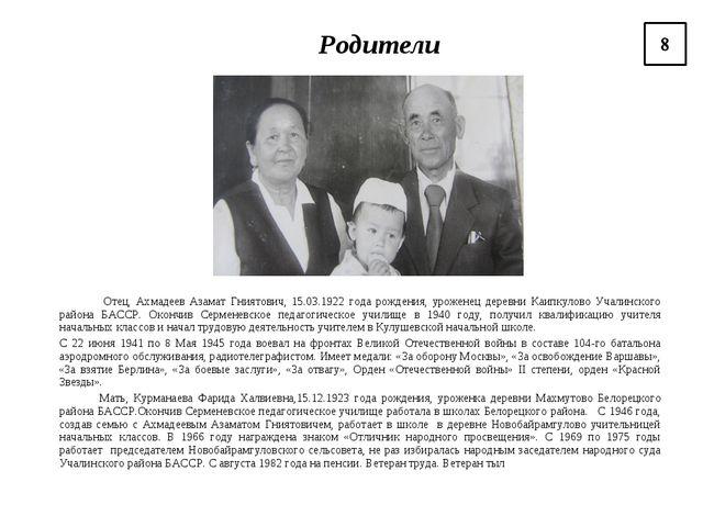 Родители Отец, Ахмадеев Азамат Гниятович, 15.03.1922 года рождения, уроженец...