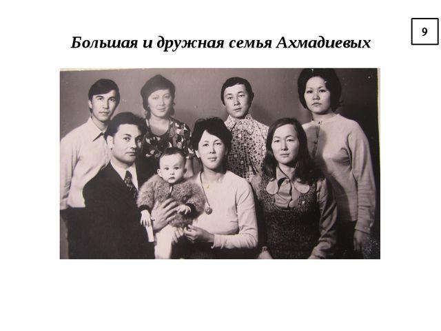 Большая и дружная семья Ахмадиевых