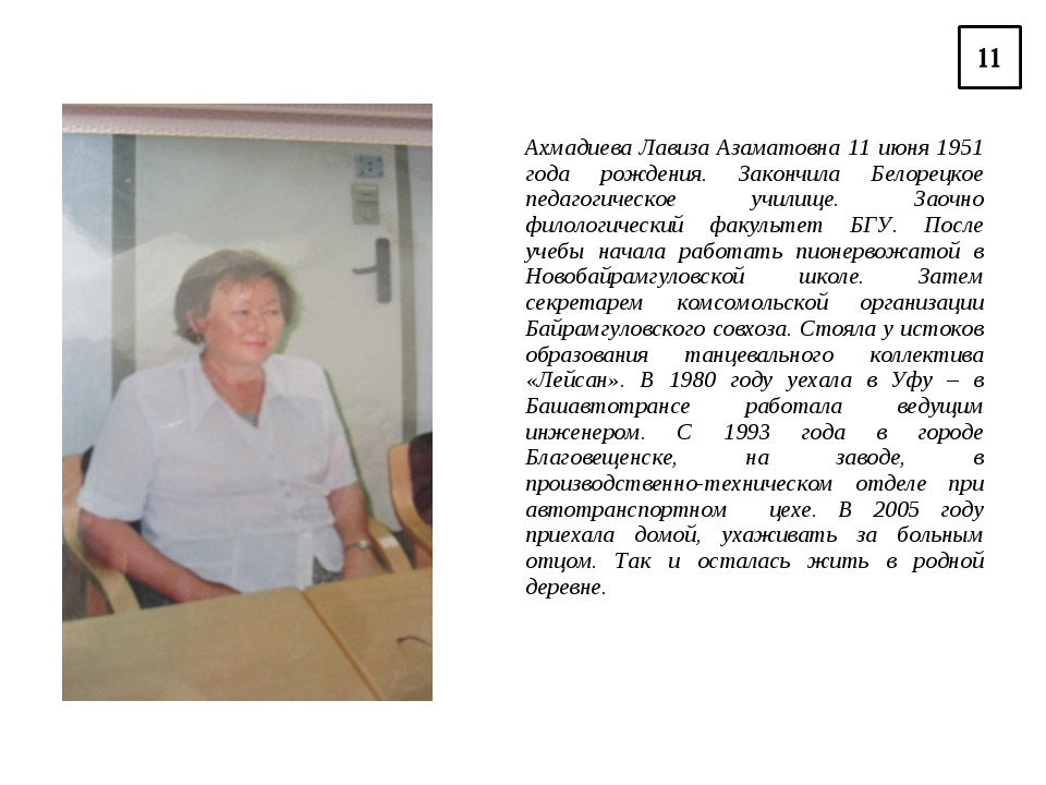 Ахмадиева Лавиза Азаматовна 11 июня 1951 года рождения. Закончила Белорецкое...