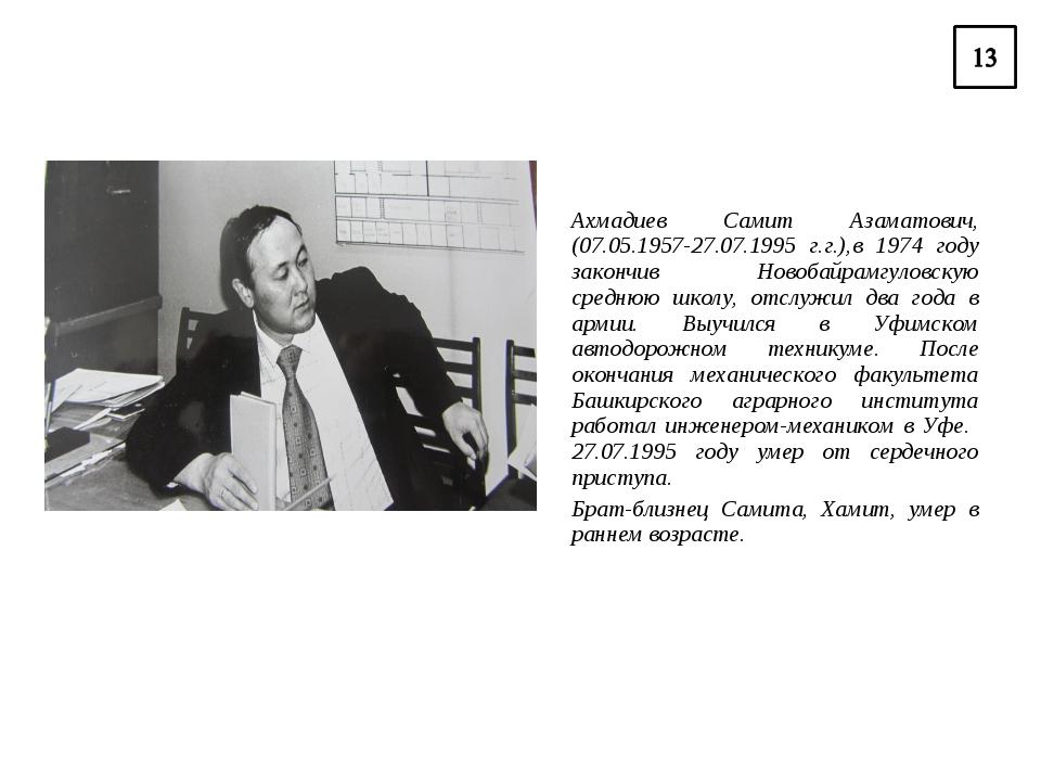 Ахмадиев Самит Азаматович,(07.05.1957-27.07.1995 г.г.),в 1974 году закончив...