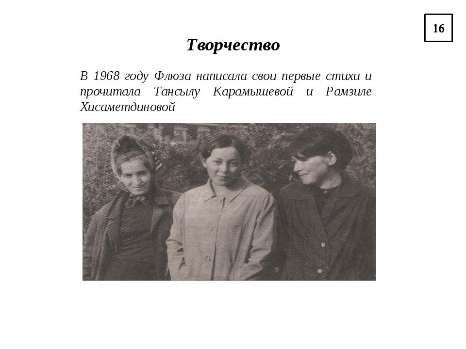 Творчество В 1968 году Флюза написала свои первые стихи и прочитала Тансылу К...