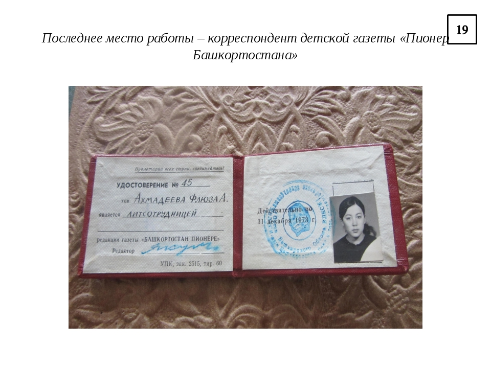 Последнее место работы – корреспондент детской газеты «Пионер Башкортостана»
