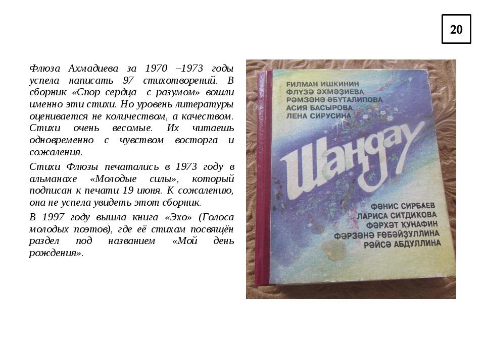 Флюза Ахмадиева за 1970 –1973 годы успела написать 97 стихотворений. В сборни...