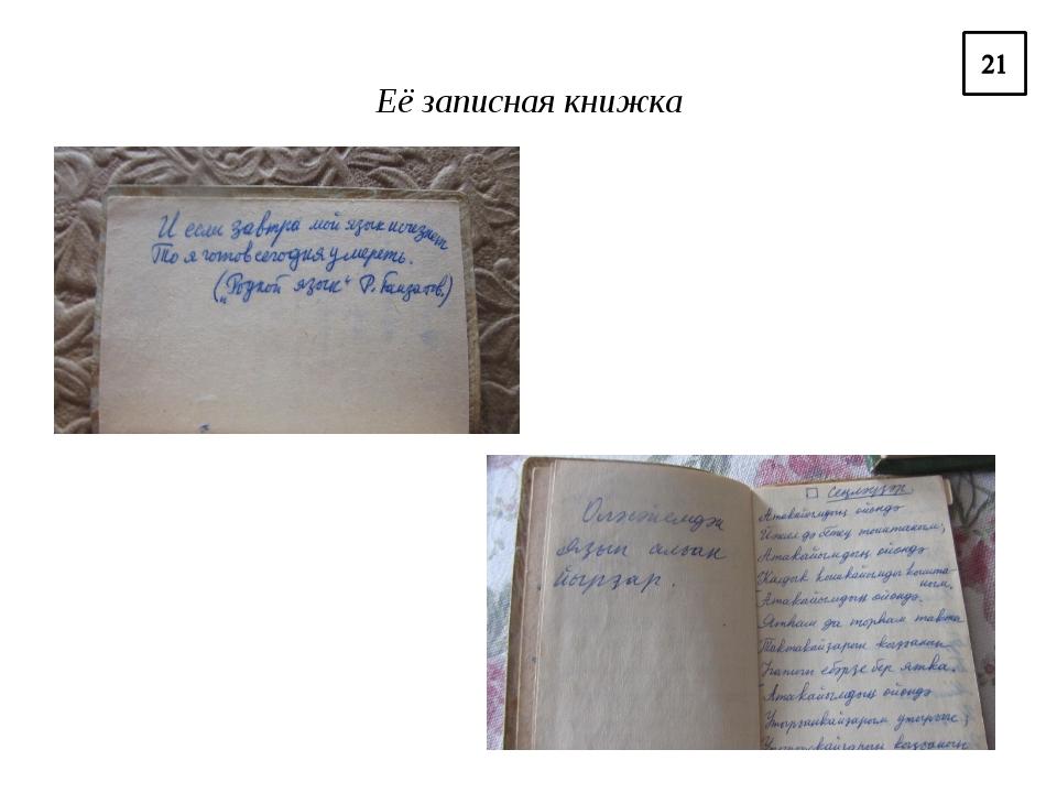 Её записная книжка