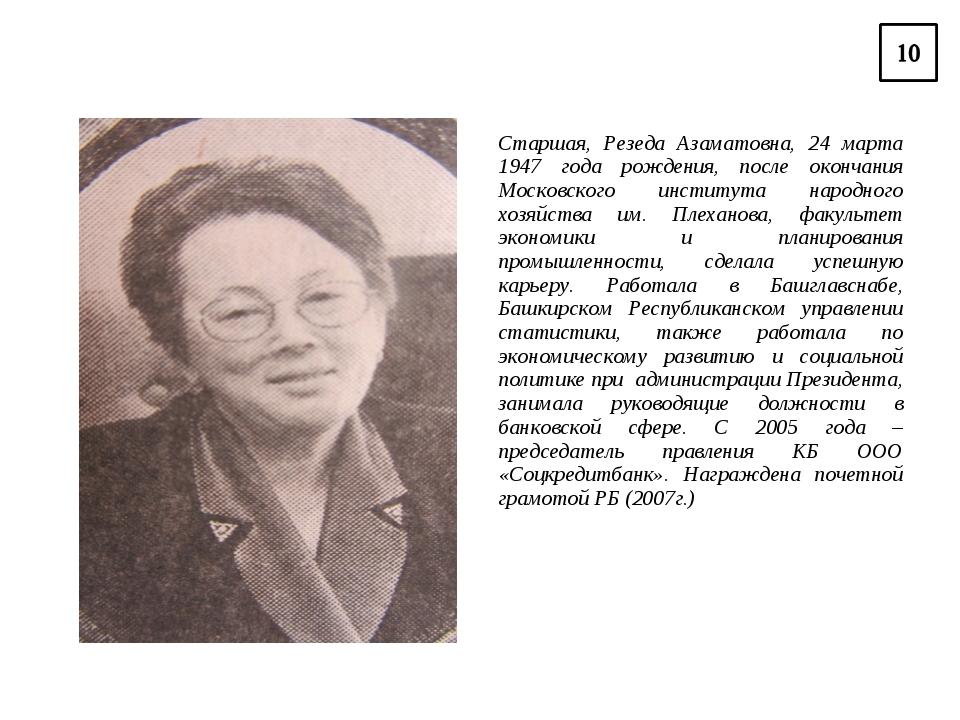 Старшая, Резеда Азаматовна, 24 марта 1947 года рождения, после окончания Моск...