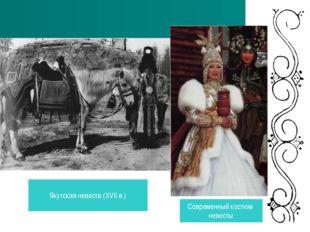 Якутская невеста (XVII в.) Современный костюм невесты