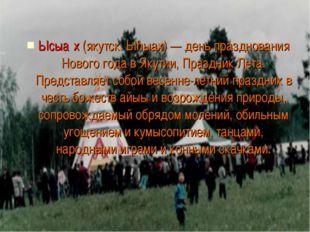 Ысыа́х (якутск. Ыhыах) — день празднования Нового года в Якутии, Праздник Лет