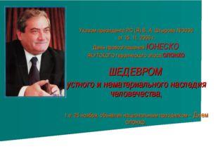 Указом президента РС (Я) В. А. Штырова №3036 от 15. 11. 2006 г. День провозг