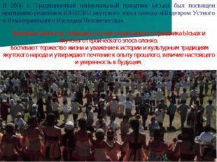 В 2006 г. Традиционный национальный праздник Ысыах был посвящен признанию реш
