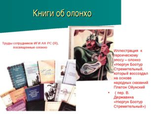 Книги об олонхо Иллюстрация к героическому эпосу – олонхо «Нюргун Боотур Стре