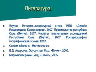 Литература: Якутия. Историко-литературный атлас. ИПЦ «Дизайн. Информация. Кар