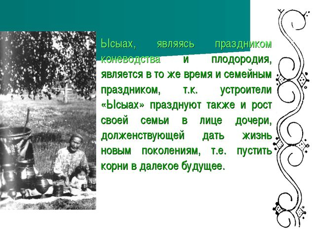 Ысыах, являясь праздником коневодства и плодородия, является в то же время и...