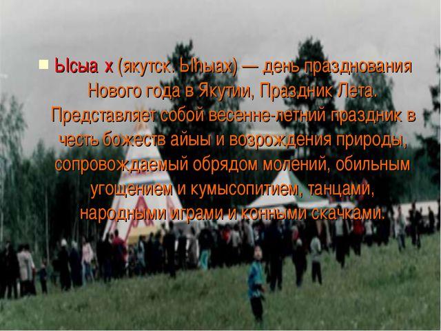 Ысыа́х (якутск. Ыhыах) — день празднования Нового года в Якутии, Праздник Лет...