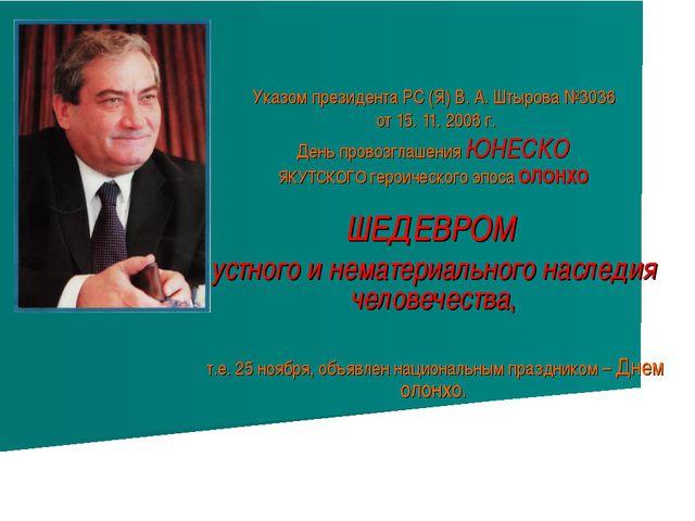 Указом президента РС (Я) В. А. Штырова №3036 от 15. 11. 2006 г. День провозг...