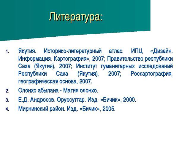 Литература: Якутия. Историко-литературный атлас. ИПЦ «Дизайн. Информация. Кар...