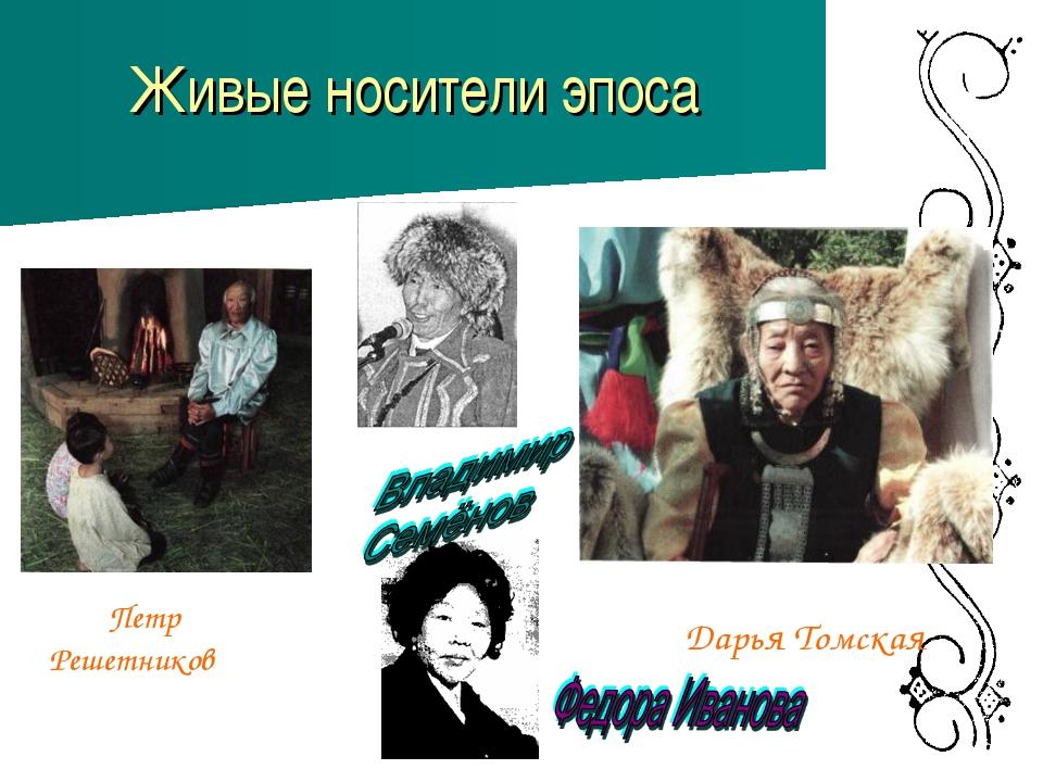 Живые носители эпоса Петр Решетников Дарья Томская