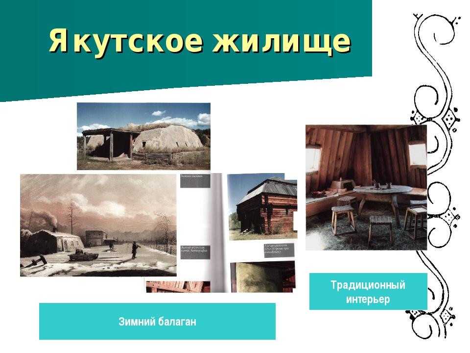 Якутское жилище Зимний балаган Традиционный интерьер