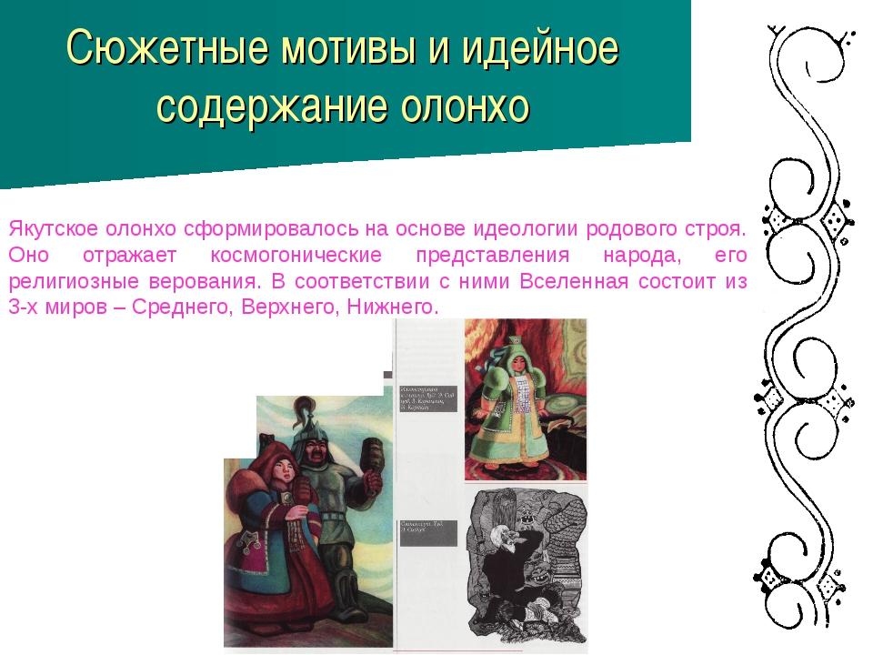Сюжетные мотивы и идейное содержание олонхо Якутское олонхо сформировалось на...