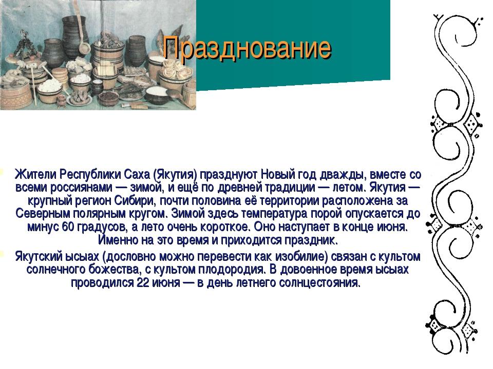 Празднование Жители Республики Саха (Якутия) празднуют Новый год дважды, вмес...