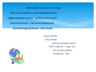 Методический семинар «Использование инновационных образовательных педагогиче