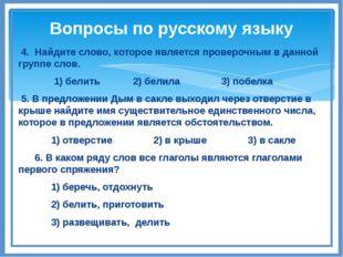 4. Найдите слово, которое является проверочным в данной группе слов. 1) бели