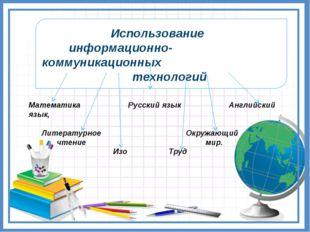 Использование информационно-коммуникационных технологий Математика Русский