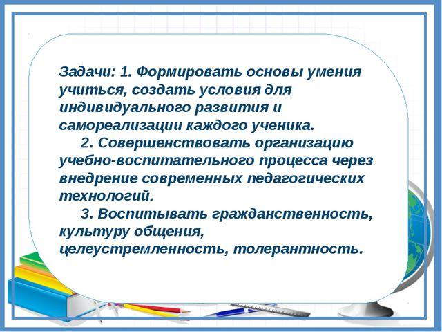 Задачи: 1. Формировать основы умения учиться, создать условия для индивидуаль...
