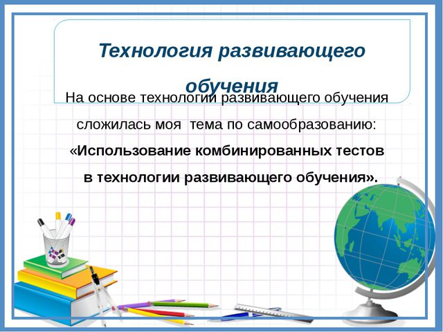 Технология развивающего обучения На основе технологии развивающего обучения с...