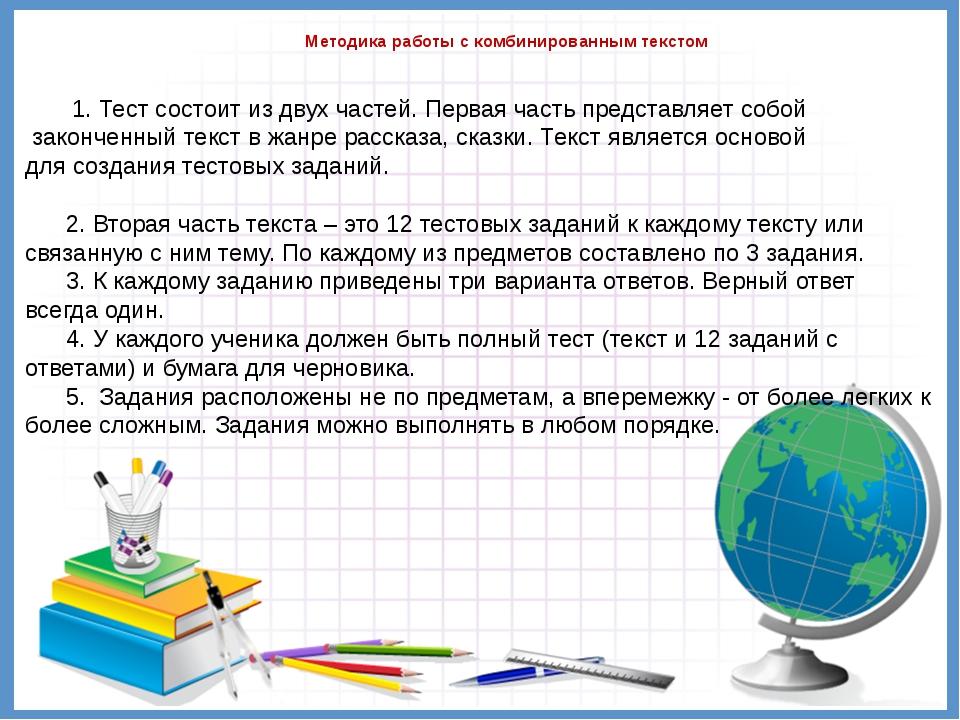 Методика работы с комбинированным текстом 1. Тест состоит из двух частей. Пер...