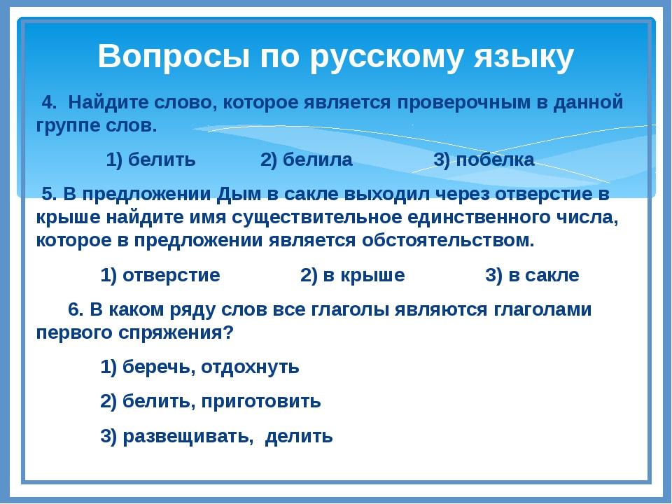 4. Найдите слово, которое является проверочным в данной группе слов. 1) бели...