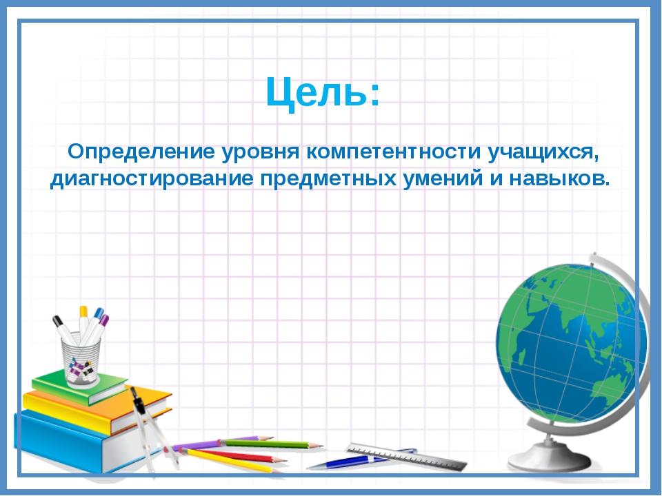 Определение уровня компетентности учащихся, диагностирование предметных умен...