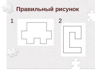 Правильный рисунок 1 2
