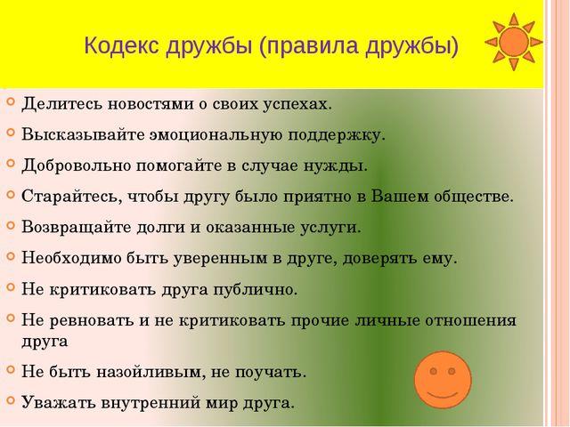 Кодекс дружбы (правила дружбы) Делитесь новостями о своих успехах. Высказывай...