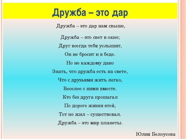 Дружба – это дар Дружба – это дар нам свыше, Дружба – это свет в окне; Друг в...