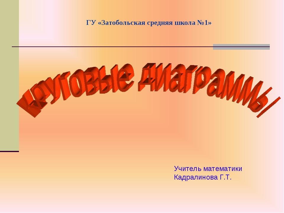 ГУ «Затобольская средняя школа №1» Учитель математики Кадралинова Г.Т.