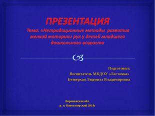 Подготовил: Воспитатель МКДОУ «Ласточка» Безверхая Людмила Владимировна Воро