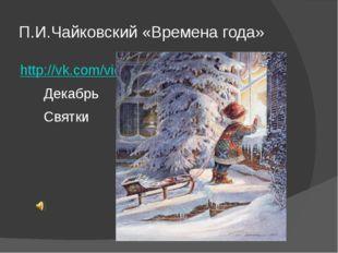 П.И.Чайковский «Времена года» http://vk.com/video28603297_164125598 Декабрь С