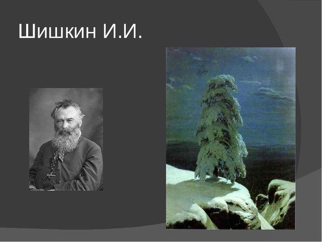 Шишкин И.И.