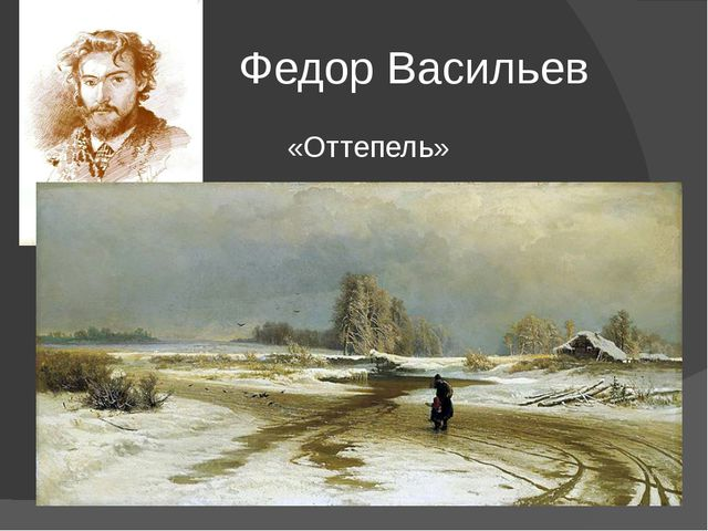 Федор Васильев «Оттепель»