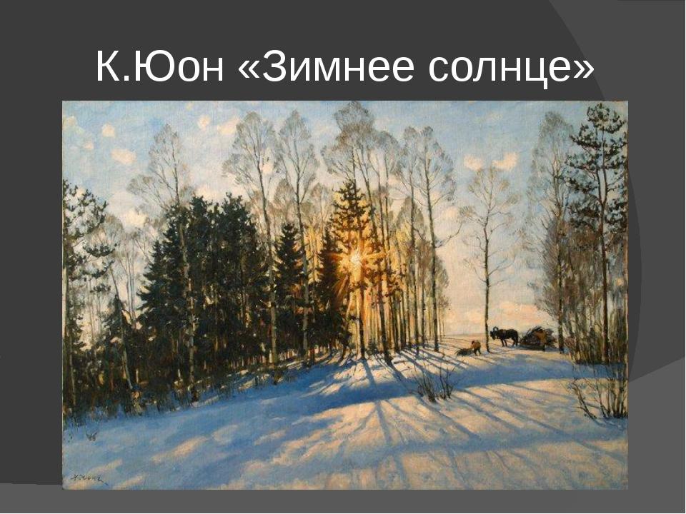 К.Юон «Зимнее солнце»